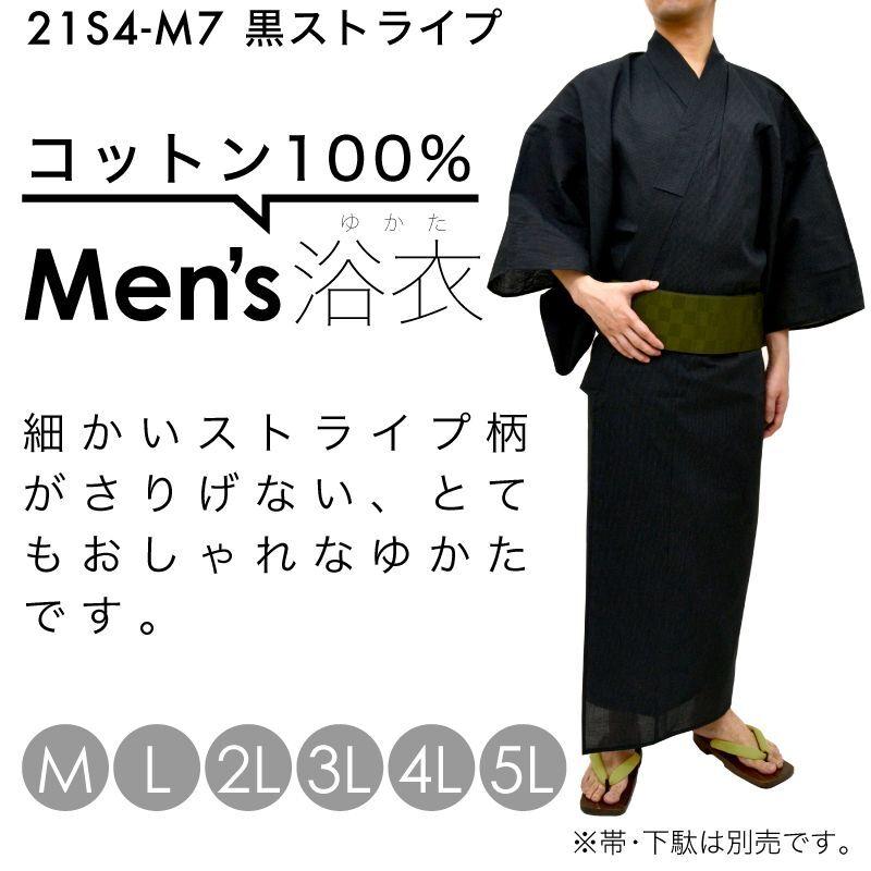 画像1: 【メンズ浴衣】「ストライプ綿ゆかた」コットン 100%  yukata 紳士 男 男性 Men's 夏祭り 縁日 花火 おしゃれ オシャレ カッコイイ クール 粋 縞 しま  M L LL 2L 3L 4L 5L 6サイズ (1)