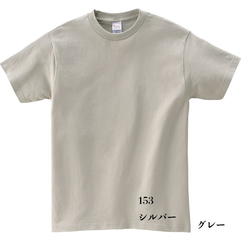 画像1: 【定番無地Tシャツ】【Printstar】「5.6オンスヘビーウェイトTシャツ(シルバーグレー)選べる単品・5枚セット・10枚セット」  キングオブTシャツ 無地 型くずれしにくい 安心の品質 豊富な色数 名入れ出来ます お揃い ユニホーム  (1)