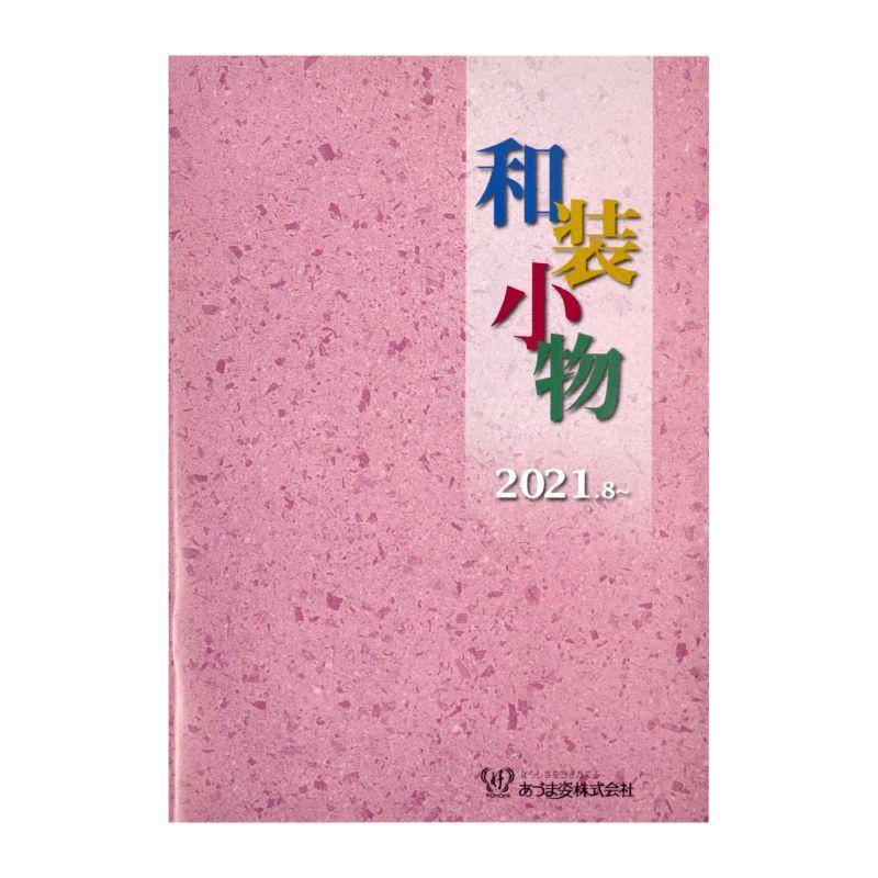 画像1: あづま姿カタログ (2021年8月〜) (1)