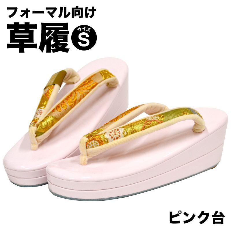 画像1: 【草履】「フォーマル向け 合皮草履 Sサイズ」 ぞうり ゾーリ 正絹鼻緒 日本製 小さいサイズ 西陣帯地 (1)