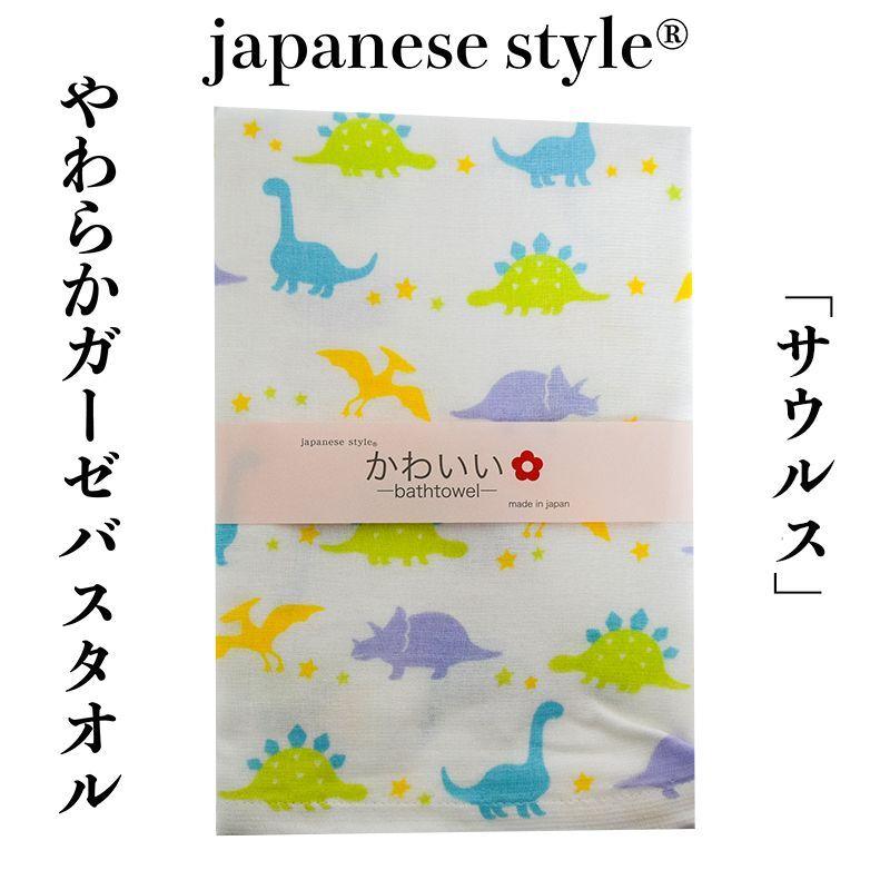 画像1: 【japanese style】【かわいい】「サウルス(バスタオル)」  四季  なごみ 和風 日本製 使いやすい 人気 表ガーゼ裏パイル おぼろタオル (1)