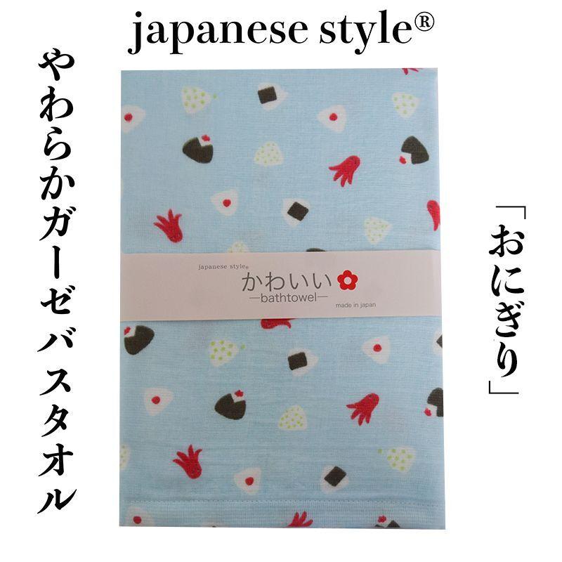 画像1: 【japanese style】【かわいい】「おにぎり(バスタオル)」  四季  なごみ 和風 日本製 使いやすい 人気 表ガーゼ裏パイル おぼろタオル (1)