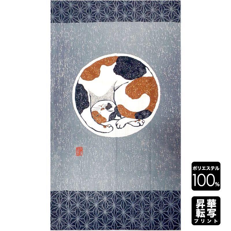 画像1: 【のれん】「まるねこ」暖簾 ノレン ネコ 猫 日本製 (1)
