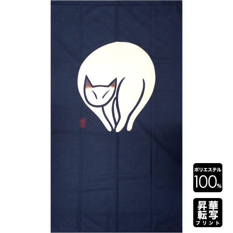 画像1: 【のれん】「ねこ(紺)」暖簾 ノレン ネコ 猫 日本製 (1)