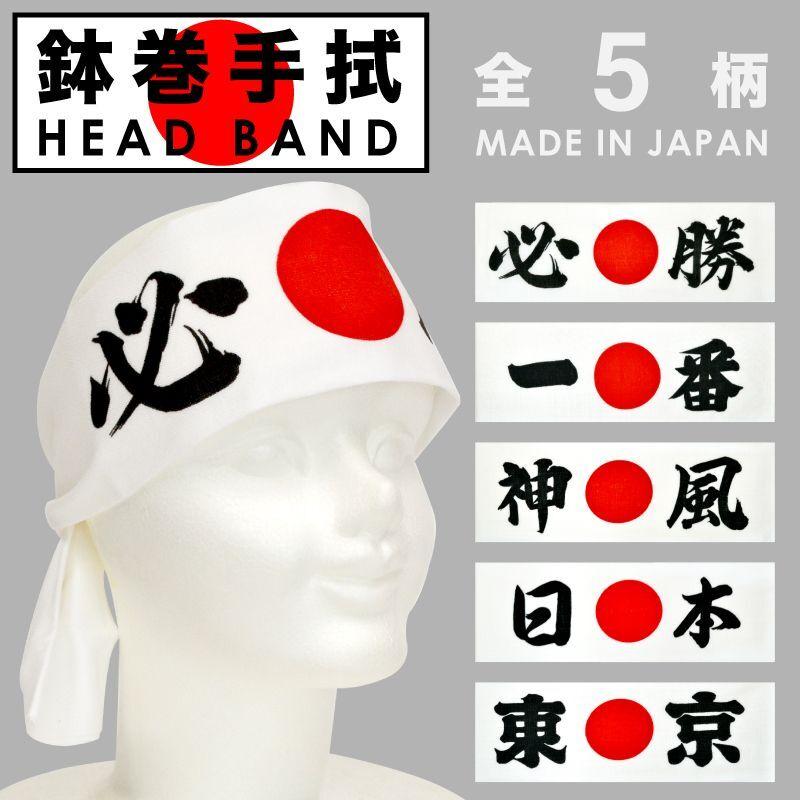 画像1: 【応援グッズ】「鉢巻手拭い HEAD BAND 同柄5本セット」旗 日本 オリンピック 2020 てぬぐい はちまき ハチマキ TENUGUI 日本製 (1)