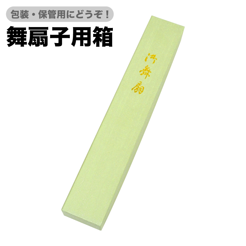 画像1: 【保存用品】「舞扇子用箱」紙箱 包装 保管 収納 踊り センス 扇 日本製 (1)