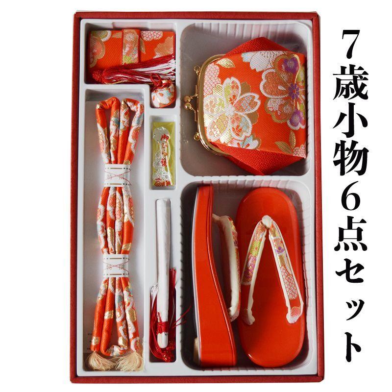 画像1: 【七五三】 7才 小物6点セット ( 箱迫 / バッグ/ 草履 / 帯〆 / 末広 / ビラ簪 )  (1)